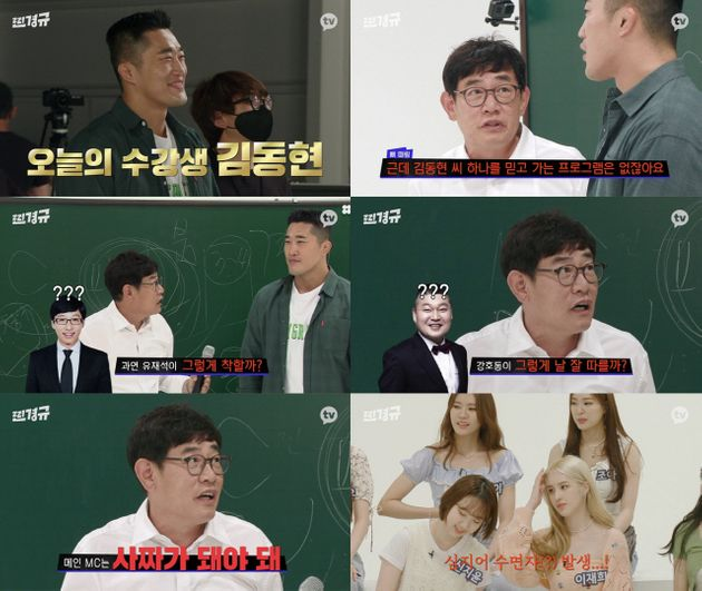 김동현 메인 MC 만들기에 돌입한