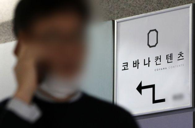 윤석열 전 검찰총장의 부인 김건희 씨가 운영하는 코바나컨텐츠