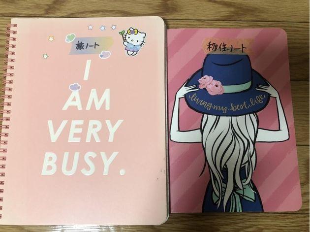 「旅ノート」と「移住ノート」