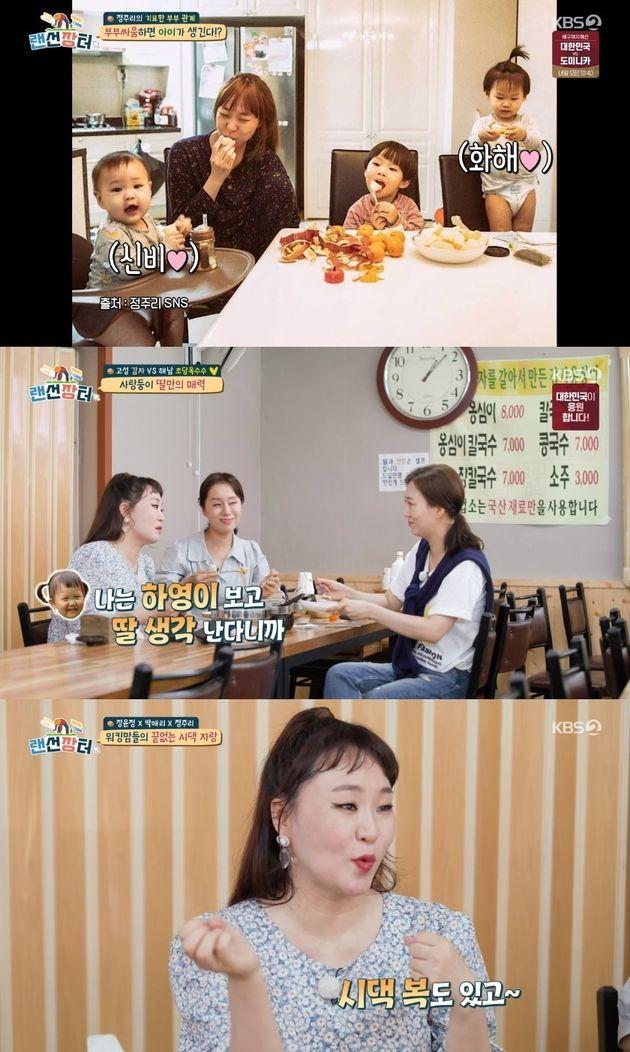 KBS 2TV