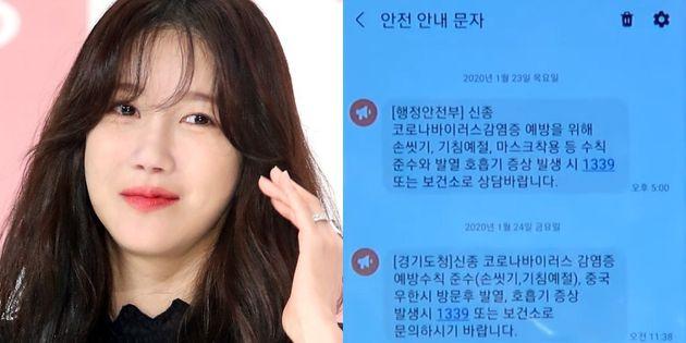 배우 이지아가 '재난 문자' 강조하는