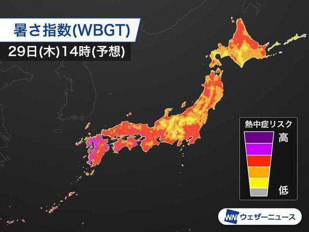 暑さ指数(WBGT)29日(木)14時(予想)