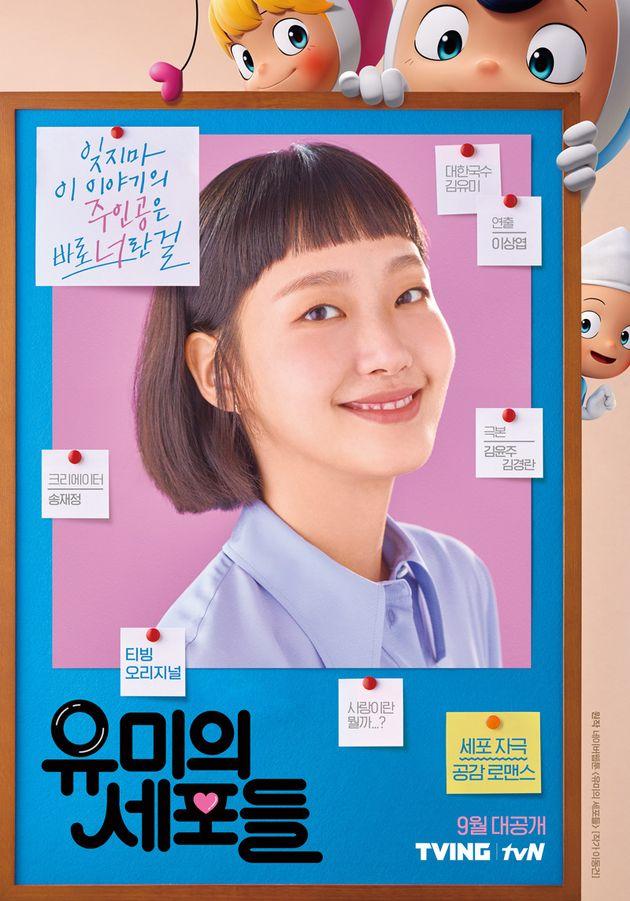 tvN, 티빙 '유미의