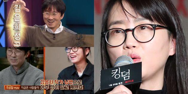 김은희 작가-장항준 감독