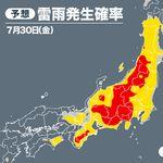 東京23区内で朝から激しい雷雨 関東は一日を通してゲリラ豪雨に注意