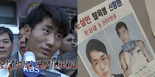 '꼬꼬무2'에 소개됐던 지존파 사건, 탈주범
