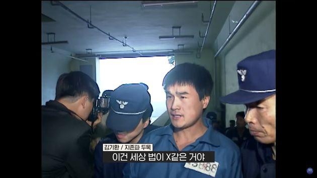 지존파 두목 김기환