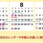 【8月の祝日にご注意】2021年の「山の日」は、五輪閉会式の日に移動して3連休に