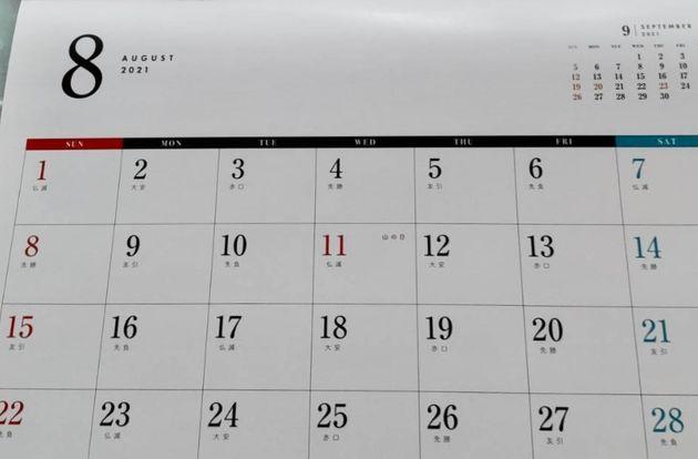 8月11日が「山の日」のままになっているカレンダー