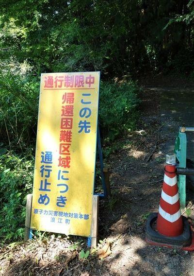 いまなお人の往来を制限する「帰還困難区域」の表示=2021年7月19日、福島県浪江町津島
