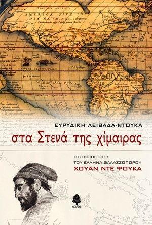 2007: Στα Στενά της Χίμαιρας. Οι περιπέτειες του Έλληνα θαλασσοπόρου Χουάν ντε