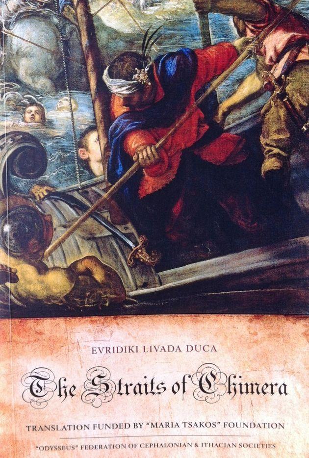 Στα Στενά της Χίμαιρας. Οι περιπέτειες του Έλληνα θαλασσοπόρου Χουάν ντε Φούκα 2014: Η αγγλική