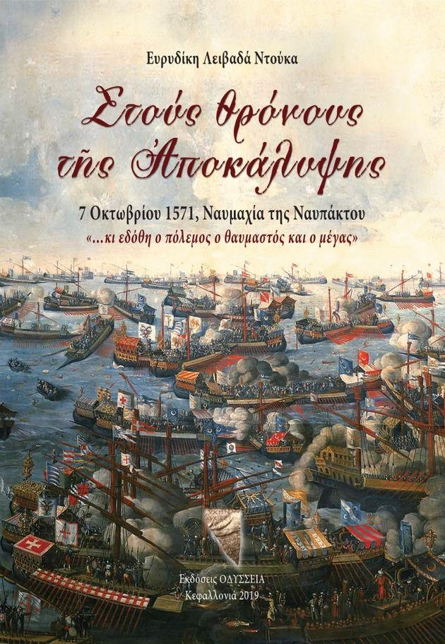 2019: Το τελευταίο ιστορικό μυθιστόρημα για την συμμετοχή του θαλασσοπόρου στην Ναυμαχία της