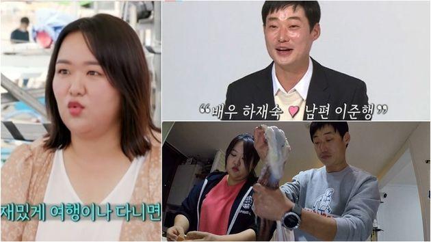 Ha Jae-sook and husband