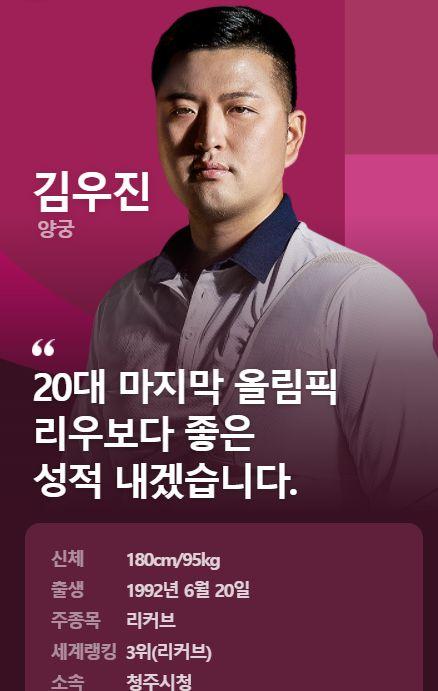 2020도쿄올림픽 김우진 선수