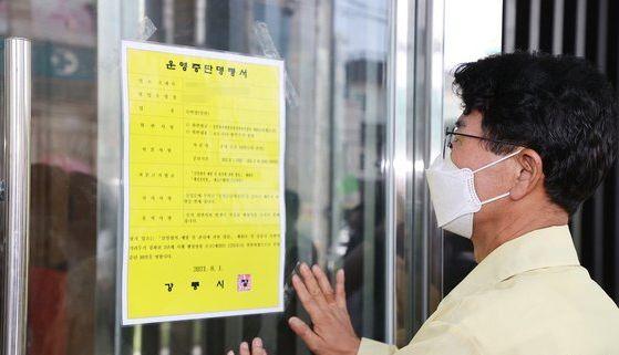 김한근 강릉시장이 방역수칙을 어기고 풀파티를 연 한 호텔에 영업정지 처분을 내리고