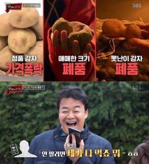 2019년 12월 12일 방송된 '맛남의 광장'에서 신세계 정용진 부회장에게 '못난이 감자' 판매를 요청하는 백종원