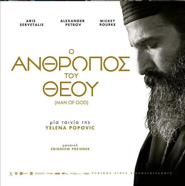Η αφίσα της ταινίας «Ο άνθρωπος του