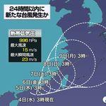 【ダブル台風の恐れ】台風9号と台風10号が連続発生か。気になる進路は?