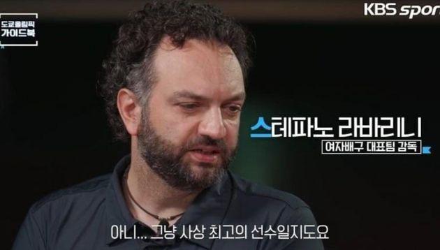 스테파노 라바리니 감독이 김연경에 대해 하는