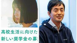 メルカリ山田進太郎氏が、理系を目指す女子学生向けに奨学金支給へ