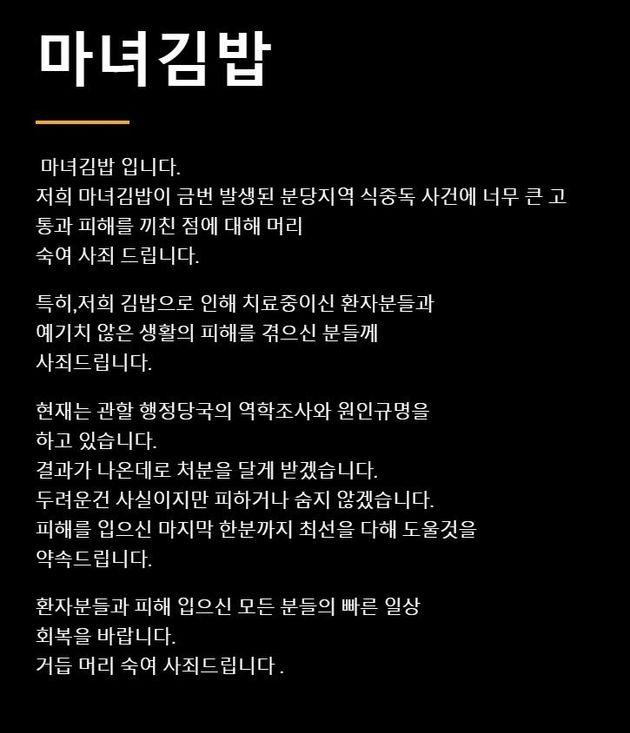 청담동 마녀김밥 홈페이지에 게재된
