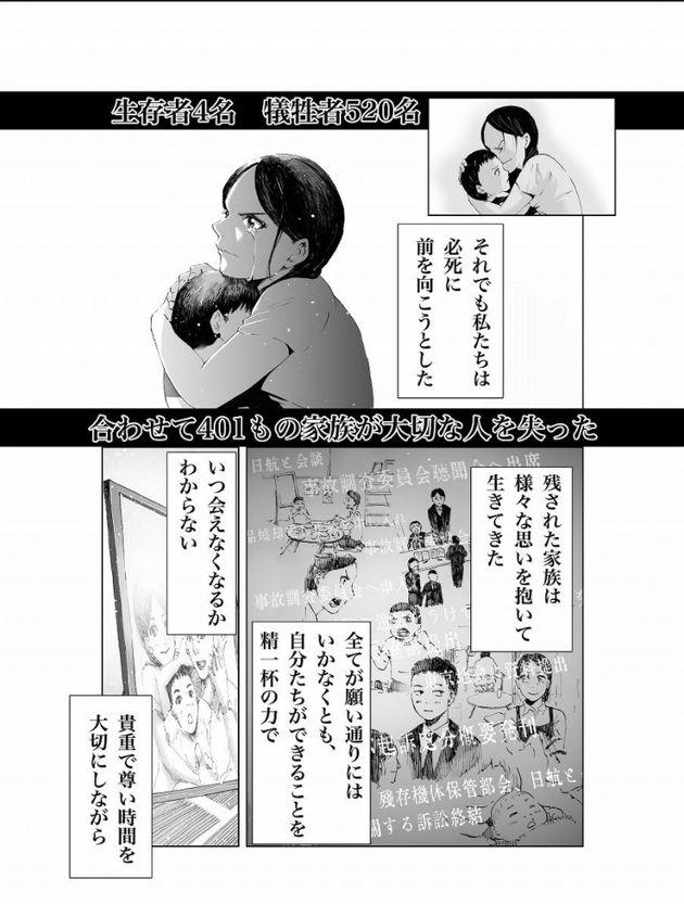 日航機墜落事故の後の家族たちを描いた漫画の一場面