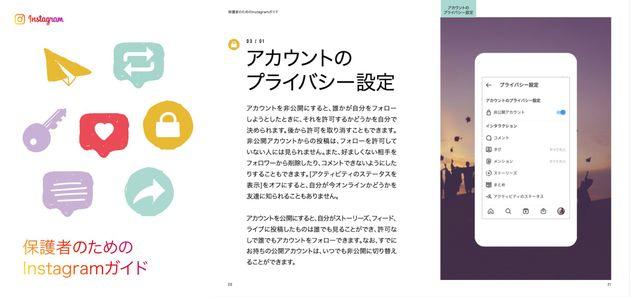 子どもたちの安全性をさらに高めるため、「保護者のためのInstagramガイド」第2版を2021年3月10日(日本時間)にローンチ。