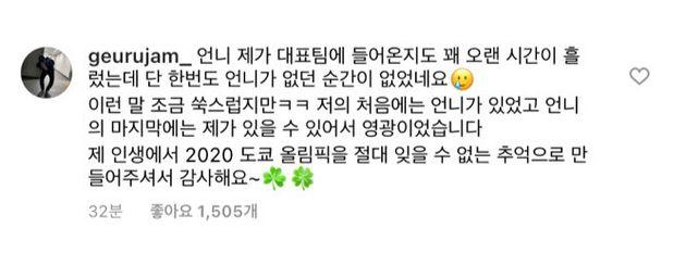 김희진 선수가 김연경의 인스타그램에 남긴