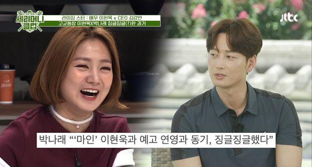 박나래-이현욱