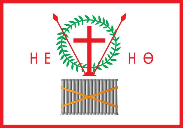 Η σημαία του «Στρατοπολιτικού Συστήματος» της Σάμου το