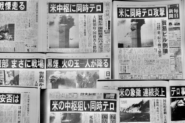 アメリカ同時多発テロを報じる全国紙の2001年9月12日の朝刊のコピー。「まさに戦場」「世界震かん」などの見出しが並ぶ
