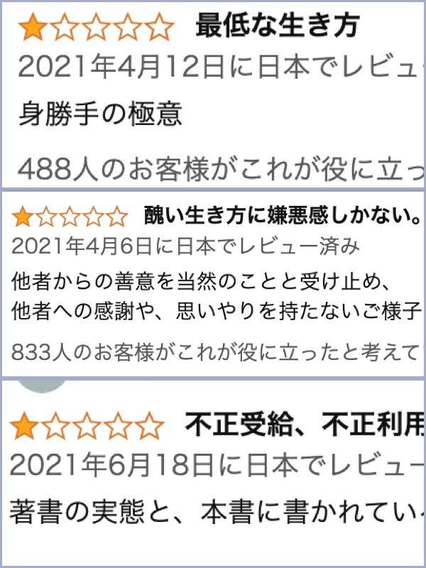 伊是名夏子さんの著作のAmazonレビューに投稿されたコメント(画像の一部を編集しています)