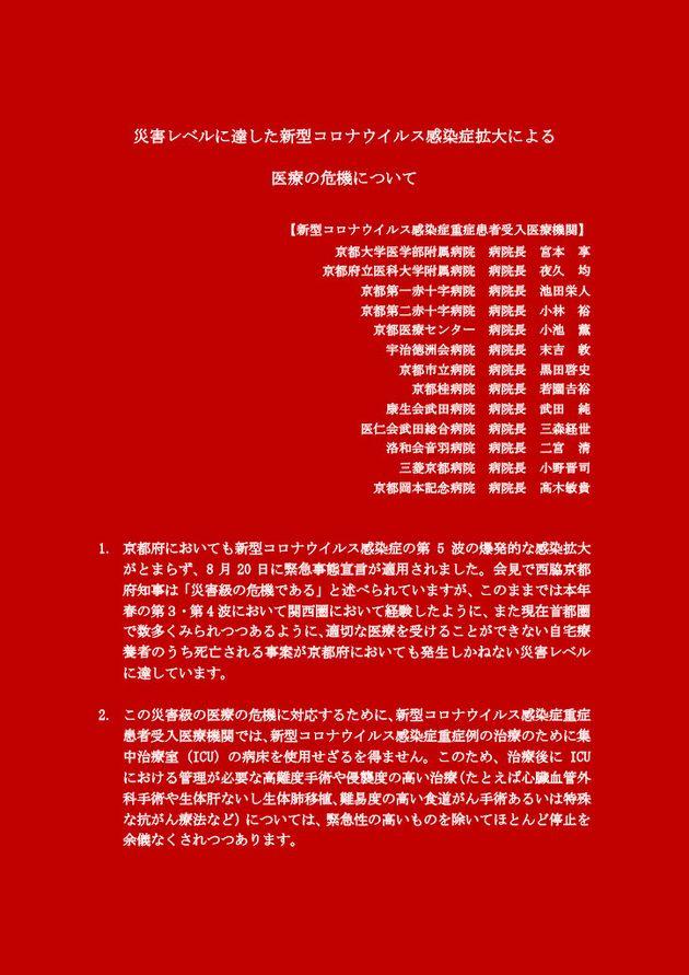 """京大病院は真っ赤な声明で訴えた。""""災害レベル""""のコロナに「危機感を感じて」"""