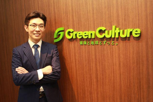 グリーンカルチャー株式会社 代表取締役