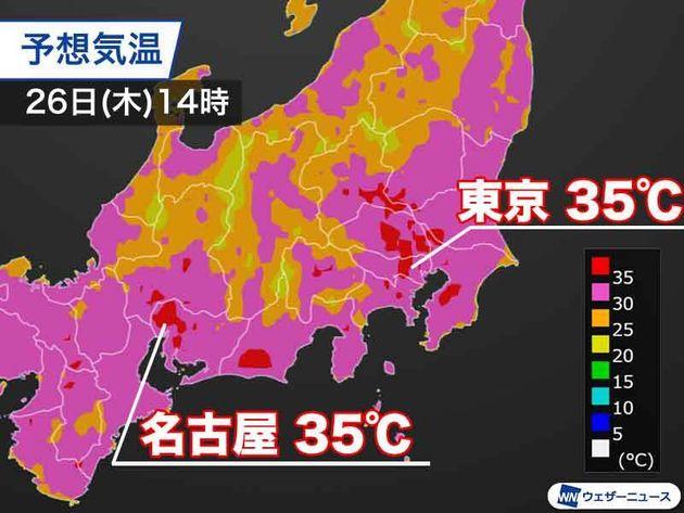 予想気温 26日(木)14時