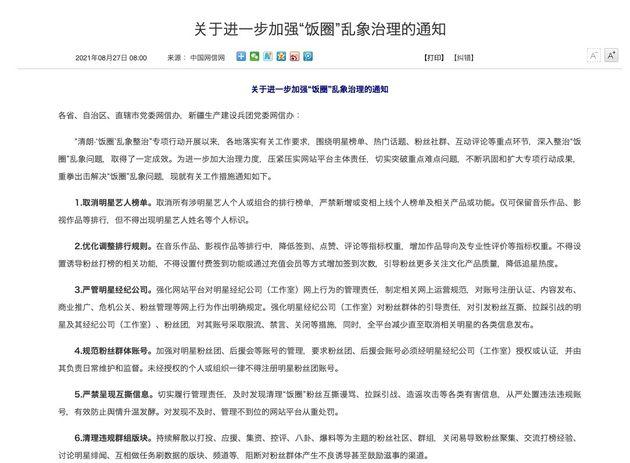 中国当局の発表文