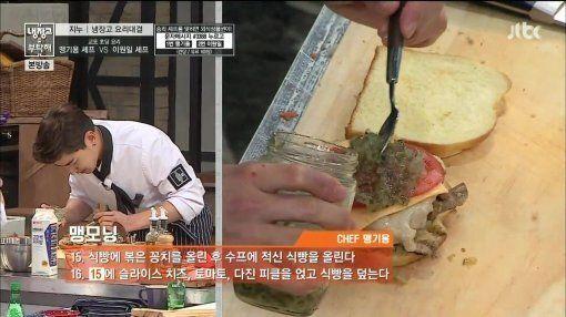 JTBC '냉장고를 부탁해' - 맹기용 꽁치