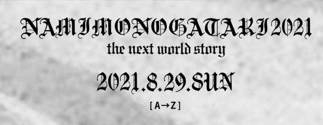 namimonogatari2021の公式サイトより