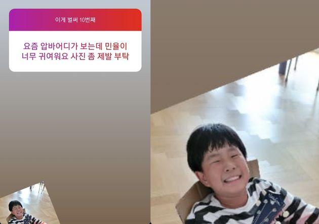 김민국 인스타그램