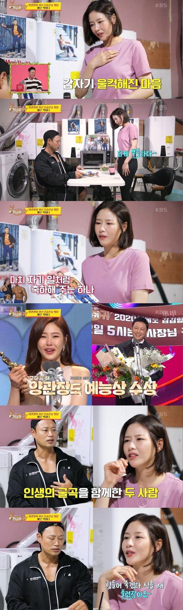 KBS 2TV '사장님 귀는 당나귀