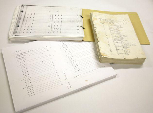部落解放同盟大阪府連が回収した部落地名総鑑のコピー