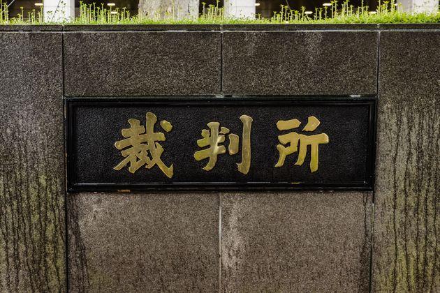 判決公判が開かれた東京地裁=2021年9月2日、東京都千代田区