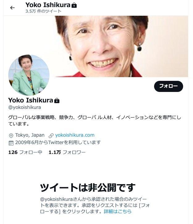 「デジタル監」石倉洋子さんの公式Twitter