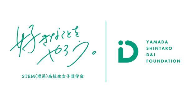 山田進太郎D&I財団は、「好きなことをやろう。」と呼びかける