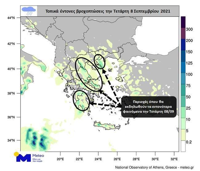 Εκτακτο δελτίο επιδείνωσης καιρού: Ισχυρές βροχές και
