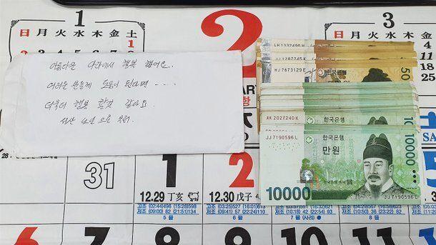 익명의 80대 노인이 충남시 서산시 사회복지과에 기부한 150만 원과