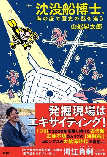 山舩晃太郎『沈没船博士 海の底で歴史の謎を追う』(新潮社)
