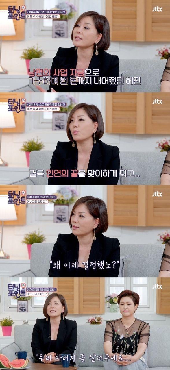 Hyejin Han
