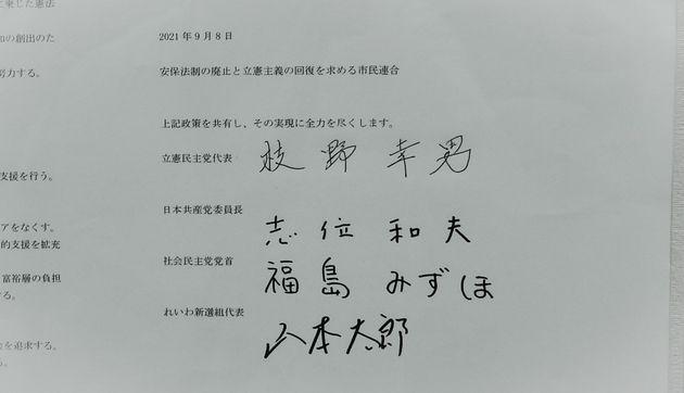 野党4党の党首が署名した共通政策書